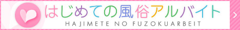 梅田の求人情報サイト【はじ風】